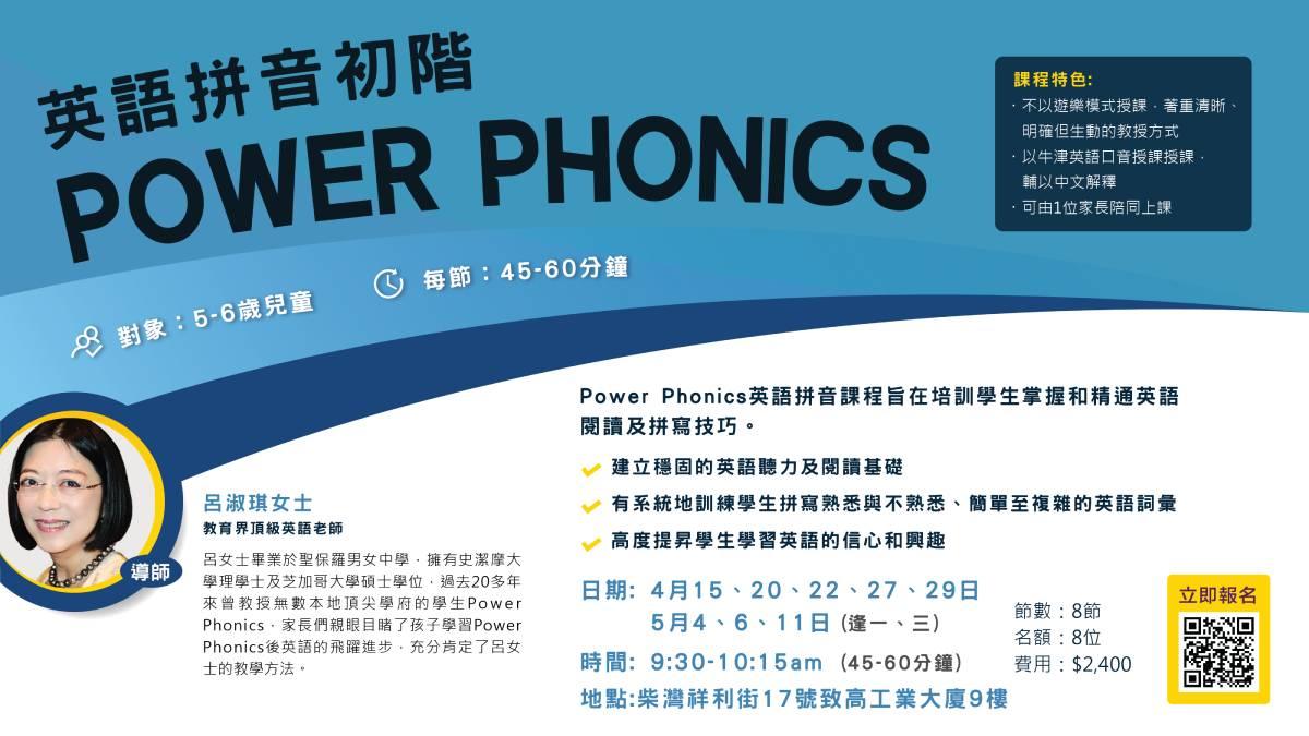 banner - power phonics