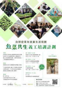 【第二期】自閉症青年就業生涯規劃 - 魚菜共生義工培訓計劃