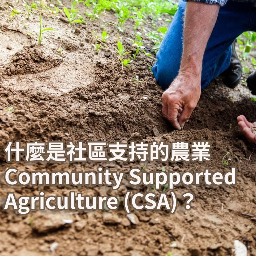 什麼是社區支持的農業? Community Supported Agriculture (CSA)?